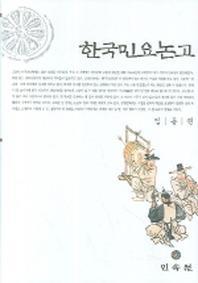 한국민요논고