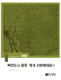 북한도시 함흥 평성 자료해제집. 2