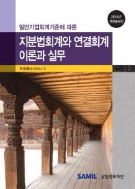 일반기업회계기준에 따른 지분법회계와 연결회계 이론과 실무(2014)