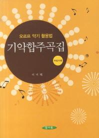 기악합주곡집: 어린이용
