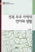 전북 무주 지역의 언어와 생활