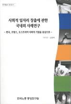 사회적 일자리 창출에 관한 국내외 사례연구