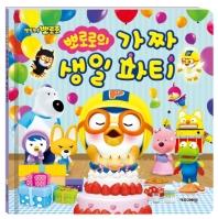 뽀롱뽀롱 뽀로로 뽀로로의 가짜 생일 파티