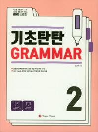 기초탄탄 Grammar. 2