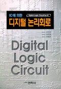 IC에 의한 디지털 논리회로