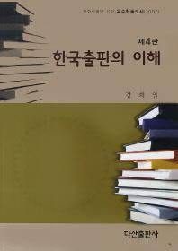 한국출판의 이해