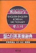 웹스터 영영한사전(소)