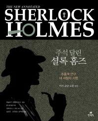 주석 달린 셜록 홈즈. 5