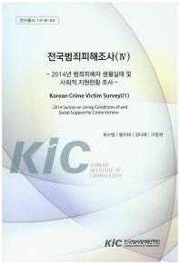 전국범죄피해조사. 4: 2014년 범죄피해자 생활실태 및 사회적 지원현황 조사