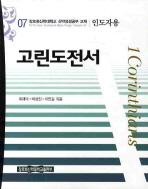 고린도전서(인도자용)