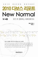 2010 다보스 리포트 NEW NORMAL