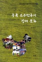 중국 소수민족의 장례 문화