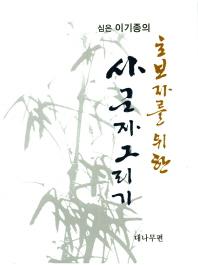 심은 이기종의 초보자를 위한 사군자그리기(대나무편)
