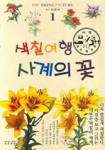 색칠여행 사계의 꽃 1