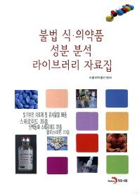 불법 식·의약품 성분 분석 라이브러리 자료집