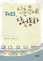 신춘문예 당선동화(2011)