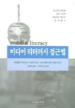 미디어 리터러시 접근법