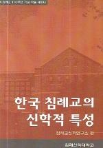 한국 침례교의 신학적 특성