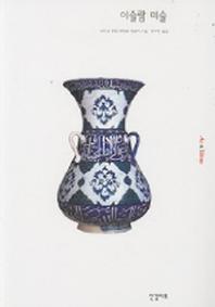 이슬람 미술(ART&IDEAS 10)