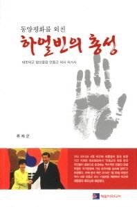 동양평화를 외친 하얼빈의 총성