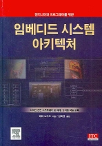 엔지니어와 프로그래머를 위한 임베디드 시스템 아키텍처