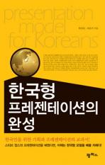 한국형 프레젠테이션의 완성