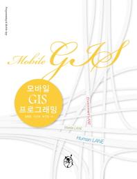 모바일 GIS 프로그래밍