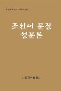 조선어 문장 성분론