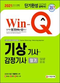 Win-Q 기상기사ㆍ감정기사 필기 단기완성(2021)