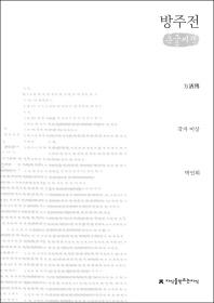 방주전(큰글씨책)