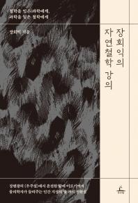 장회익의 자연철학 강의