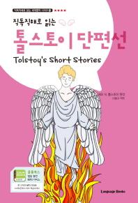 직독직해로 읽는 톨스토이 단편선(Tolstoy's Short Stories)