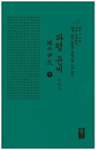 파평 윤씨 이야기(하)