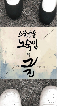 스물아홉 노숙인의 글