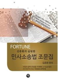 FORTUNE 김춘환의 슬림한 민사소송법 조문집(2020)