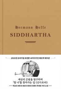 싯다르타(초판본)(1922년 오리지널 초판본 표지디자인 패브릭 에디션)
