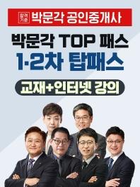 박문각 공인중개사 탑패스(도서+동영상(1년)) 공인중개사 1차 2차 세트