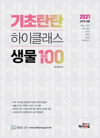 기초탄탄 하이클래스 생물 테마100(2021)