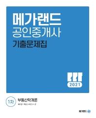 메가랜드 부동산학개론 기출문제집(공인중개사 1차)(2021)