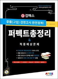 검패스 중졸(고입) 검정고시 완전정복 퍼펙트 총정리 & 적중예상문제