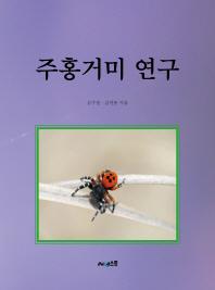 주홍거미 연구