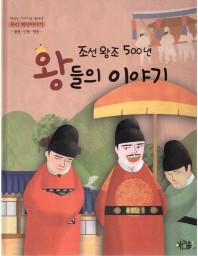 조선왕조 500년 왕들의 이야기: 중종 인종 명종