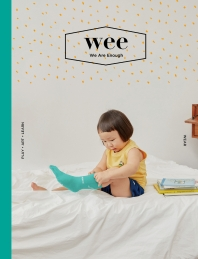 WEE Magazine(위매거진) Vol. 19: WEAR(2020년 4월호)