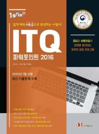 Win+ ITQ 파워포인트 2016