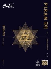 P.I.R.A.M (피램) 고등 국어 독서 생각의 전개(For 2022)