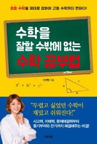 수학을 잘할 수밖에 없는 수학 공부법