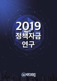 2019 정책자금연구