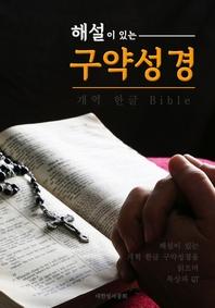 (해설이 있는) 구약 성경