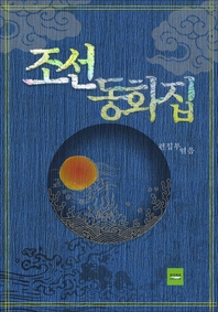 조선 동화집