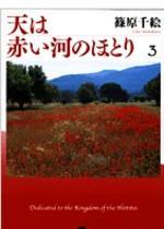 天は赤い河のほとり 3